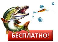 —качать игру На рыбалку!