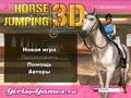 Прыжки на коне 3D