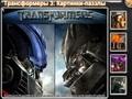 Трансформеры 3:Графический паззл