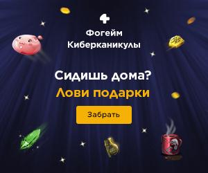 Фогейм Киберканикулы