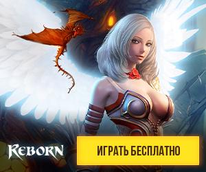 Reborn Online